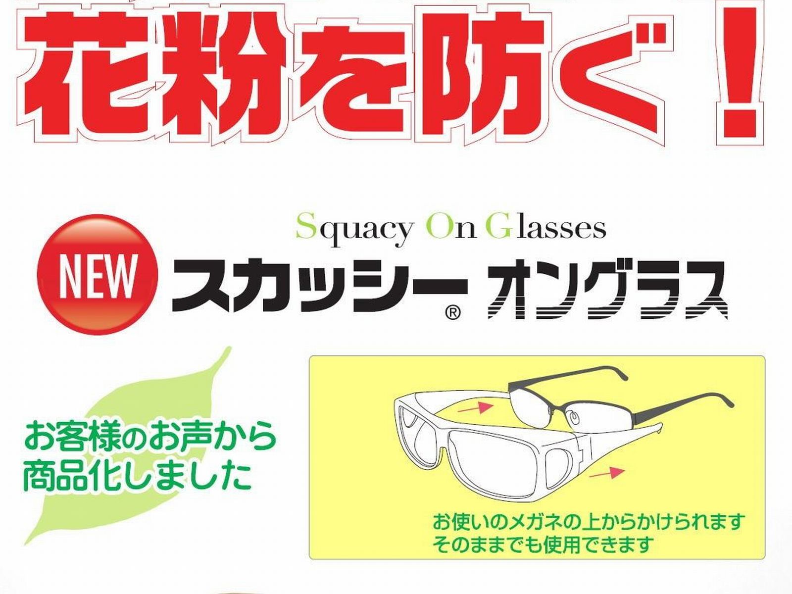 Squacy-on-glasses